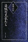 染織の黒衣(くろこ)たち
