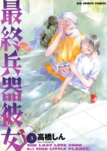 最終兵器彼女(3) (ビッグコミックス)