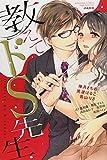 教えてドS先生 (ぶんか社コミックス S*girl Selection)