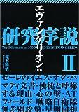エヴァンゲリオン研究序説II<新版>