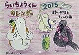 らいちょうくんカレンダー 2015 日本の秘境を旅しよう編 ([カレンダー])