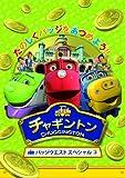 チャギントン バッジクエスト スペシャル3[DVD]