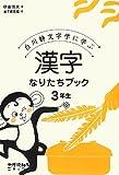 漢字なりたちブック 3年生: 白川静文字学に学ぶ