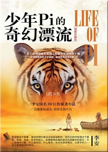 the practice of hinduism by pi in the life of pi a novel by yann martel Study guide for life of pi summary by yann martel analysis book notes free booknotes  he would even appreciate a novel,  this practice is.