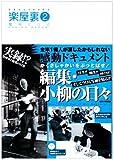 楽屋裏 2 (IDコミックス ZERO-SUMコミックス)
