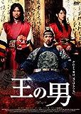 王の男 スタンダード・エディション [DVD]