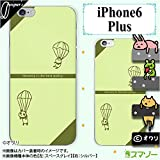 Apple iPhone 6 Plus /5.5インチ 専用 カバー ケース (ハード) ● デザイナーズ : オワリ 「パンダパラシュート」 グリーン