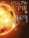 ビジュアル大宇宙[下] 太陽系の謎に挑んだ47の発見