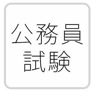 公務員試験-問題集-(2014年版)