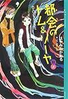 都会のトム&ソーヤ(11)≪DOUBLE≫上 (YA! ENTERTAINMENT)