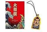 相撲 グッズ 平成29年大相撲カレンダー(予約受付中) 豆力士ストラップ 鶴竜 (イエロー) Sumo Goods