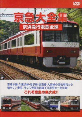 京急大全集 京浜急行電鉄全線 [DVD]