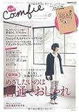 nuComfie vol.17(2012-2013Winter Collection ここちよくて私らしい、ナチュラルな服) (CARTOP MOOK)
