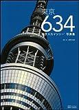 東京634 東京スカイツリー(R)写真集