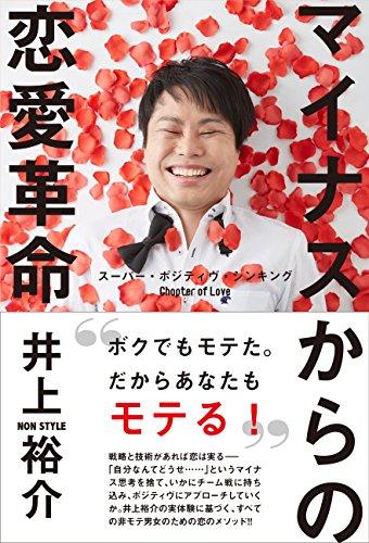 マイナスからの恋愛革命 - スーパー・ポジティヴ・シンキング Chapter of Love - (ヨシモトブックス)