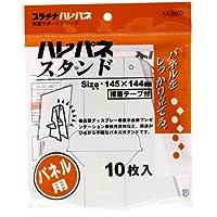 プラチナ萬年筆 ハレパネスタンド10枚入り 粘着テープ付 推奨パネルサイズA4、A5、B5 AS500D