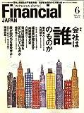 FINANCIAL JAPAN (フィナンシャル ジャパン) 2008年 06月号 [雑誌]