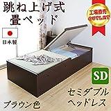 跳ね上げ式畳ベッド ヘッドレスタイプ セミダブル ブラウン 収納付 たたみベッド 国産 日本製