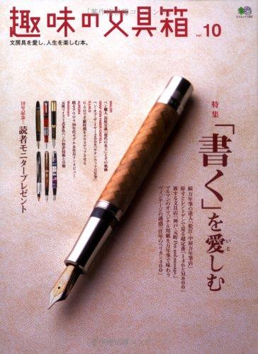 趣味の文具箱10 (エイムック 1505)