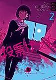 投票げぇむ あなたに黒き一票を 2巻 (デジタル版ビッグガンガンコミックス)