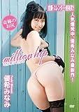 million hip/優希みなみ [DVD]