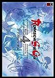 Romsen Saga(4) (ビッグガンガンコミックス)