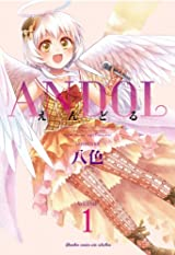 天使が人間界でアイドルを目指す日常系萌え4コマ「ANDOL」