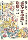 そして「豊かさ神話」は崩壊した ~日本経済は何を間違ったのか (KINDAI E&S BOOK)