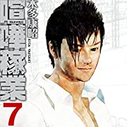 喧嘩稼業(7) (ヤングマガジンコミックス)