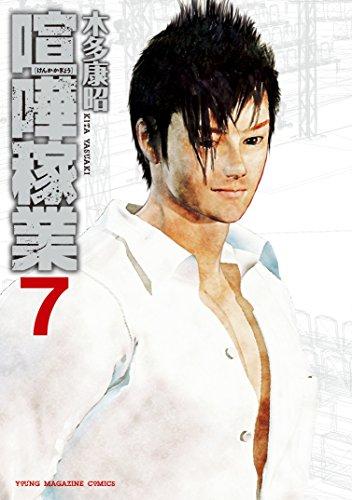 喧嘩稼業(7) (ヤングマガジンコミックス)[Kindle版]