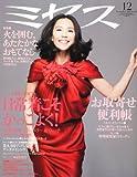 ミセス 2010年 12月号 [雑誌]