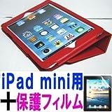 iPad mini ケース/アイパッド ミニ/スタンドB型/合皮製/牛皮模様/レッド/赤色 と、画面保護フィルムのセット