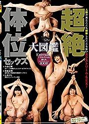 超絶体位セックス [DVD]
