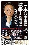 「日本は本当に戦争する国になるのか?」池上 彰