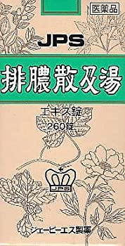 〔JPS製薬〕排膿散及湯エキス錠 260錠 [第3類医薬品]