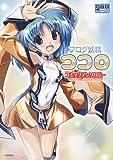 ブログ妖精ココロアンソロジーコミック (IDコミックス/REXコミックス) (IDコミックス DNAメディアコミックス)