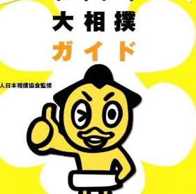 ハッキヨイ! せきトリくん わくわく大相撲ガイド