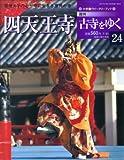 週刊古寺をゆく 24(四天王寺)