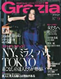 Grazia (グラツィア) 2009年 09月号 [ファッション雑誌]