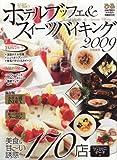 至福のホテルブッフェ&スイーツバイキング 2009 首都圏版 (2009) (ぴあMOOK)