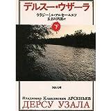 デルスー・ウザーラ〈下〉 (河出文庫)