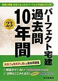 パーフェクト宅建過去問10年間 平成23年版 (2011) (パーフェクト宅建シリーズ)