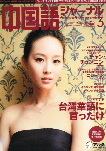 中国語ジャーナル 2011年 03月号 [雑誌]