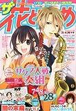 ザ・花とゆめ 2012年 8/1号 [雑誌]