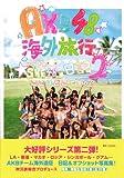 AKB48 海外旅行日記2 WithSKE48【初回予約分 Amazon.co.jp限定生写真1枚封入!】