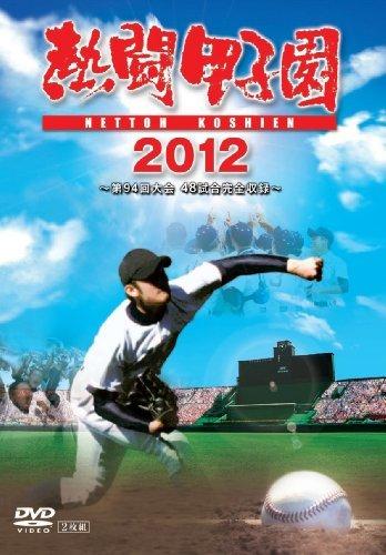 sports-netto-koshien-2012-dai-94-kai-taikai-48-shiai-kanzen-shuroku-2dvds-japan-dvd-pcbe-53325