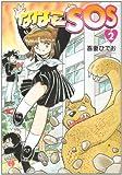 ななこSOS2 (ハヤカワ文庫JA)