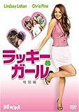 ラッキー・ガール (特別編) [DVD]