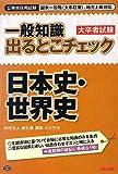 一般知識 出るとこチェック 日本史・世界史 (公務員採用試験 国家一般職(大卒程度)、地方上級対応)