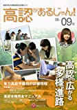 高認があるじゃん!―高等学校卒業程度認定試験ガイド (2008~2009年版)